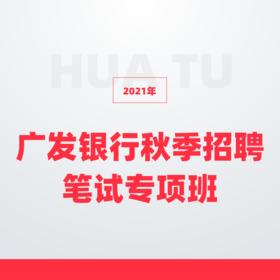 2021广发银行秋季招聘专项班