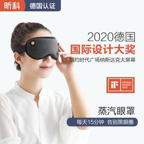 【斩获IF设计奖+德国认证】2020全新昕科磁石热敷眼罩,3D环绕磁石加热,智能控温,缓解眼部肌肉疲劳,告别黑眼圈!