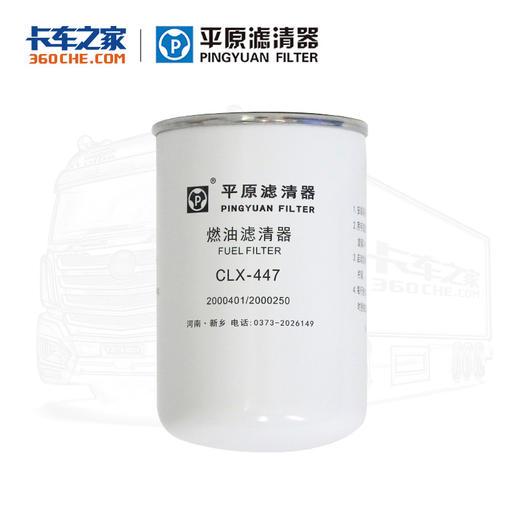 平原 柴油滤芯 CLX-447 江淮骏铃V6、江淮康铃J3、奥铃新捷运等 商品图0