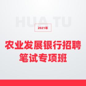 2021中国农业发展银行秋季招聘专项班
