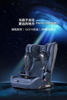 日本艾乐贝贝 派巴特透气儿童安全座椅ISOFIX接口 9个月-12岁