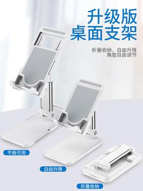 【伸缩折叠 自由变换 】HOTCELLY伸缩杆桌面支架 手机平板通用 高低角度 轻松调节 便携小巧