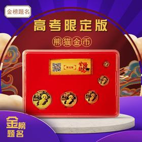 """【上海金币】2020年""""金榜题名""""熊猫金套币高考限量定制版(57克)"""