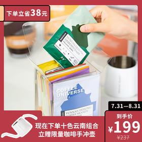 [世界咖啡图鉴 下单后1-7天内发出]精品咖啡 十种口味一次品鉴 10包/盒