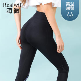 润微新品女高弹亲肤紧身提臀瘦腿透气时尚休闲可外穿瑜伽打底裤 细致晨星