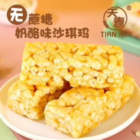 天麦奶酪味沙琪玛1kg/箱|蓬松酥软 不含蔗糖 甜而不腻【休闲零食】