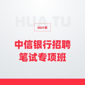2021中信银行秋季招聘专项班