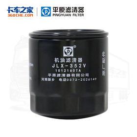 平原 机油滤芯 JLX-352V 江铃汽车、顺达窄体、重汽HOWO 悍将等