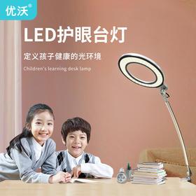 优沃护眼防蓝光台灯学生书桌阅读灯儿童LED床头灯卧室防重影台灯