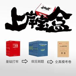 【全套21册】上岸宝盒