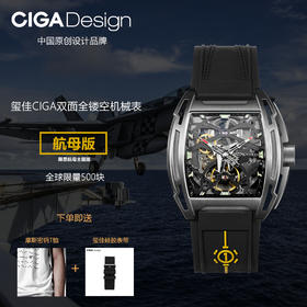 【航母军表】玺佳CIGA Design 限量版 航母主题机械手表  军用级IP钛镀层工艺