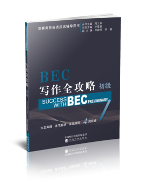 BEC写作全攻略(初级)
