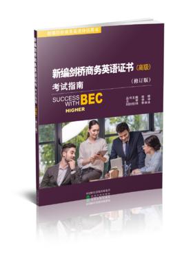 新编剑桥商务英语证书考试指南(高级)修订