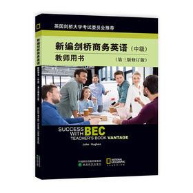新编剑桥商务英语教师用书(中级)(第三版)