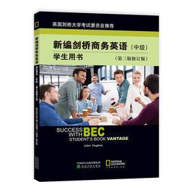 新编剑桥商务英语学生用书(中级)