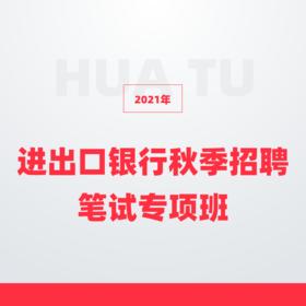 2021中国进出口银行秋季招聘专项班