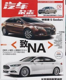 汽车杂志2020年第11月