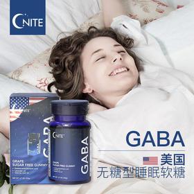 【美国殿堂级助睡神器,8小时安眠到天亮】G'NITE晚安GABA无糖型睡眠软糖 重返婴儿般睡眠 舒缓情绪 缓解焦虑 非褪黑素