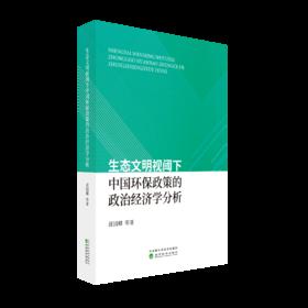 生态文明视阈下中国环保政策的政治经济学分析