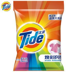 汰渍 Tide 焕彩护色洗衣粉3kg/袋 去渍又亮彩-961506