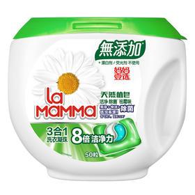 妈妈壹选天然植皂洗衣凝珠除菌洁净50粒 (三色)8倍洁力有效除菌 安全无添加-961498