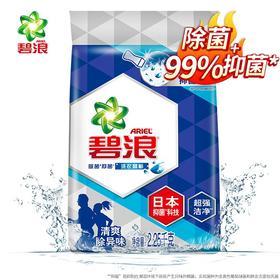 碧浪 Ariel 除菌抑菌洗衣粉( 清爽防异味香)2.25kg/袋 洗衣晶粉 防异味-961486