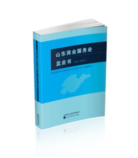 山东商业服务业蓝皮书(2018-2019)