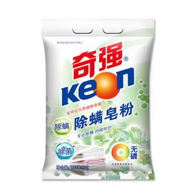 奇强 keon 除螨皂粉1.058kg 无磷除菌洗衣粉天然皂粉-961497