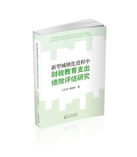 新型城镇化进程中财政教育支出绩效评估研究