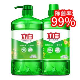 立白茶籽洗洁精1.45kg×2套装 茶籽精华 健康除菌达99% 轻松去油-961478