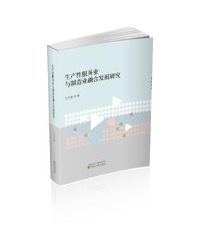 生产服务业与制造业融合发展研究