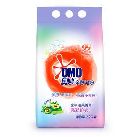 奥妙亲肤皂粉亮彩护衣 2.2kg(椰油菁萃/牛油果菁萃)-961493