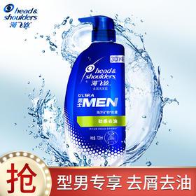 海飞丝男士洗发水劲感去油730ml 持久去屑去油止痒清洁 清香型-961461