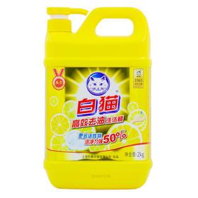白猫 高效去油洗洁精2kg/瓶 含活性去油因子 祛腥除异味 强效去油不伤手-961479