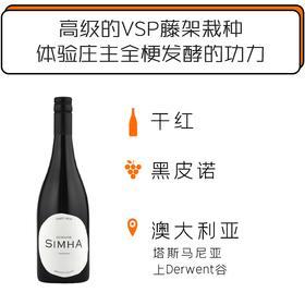 2018年澳洲雄狮酒庄自然黑皮诺干红葡萄酒 Domaine Simha Nature Pinot Noir 2018