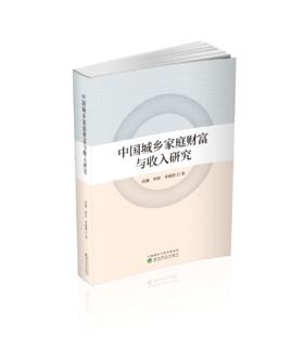 中国城乡家庭财富与收入研究
