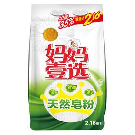 妈妈壹选 天然皂粉 1.08kg 天然精粹 低泡易漂省水 透明皂粉香肥皂洗衣粉-961483