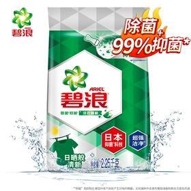 碧浪 Ariel 除菌抑菌洗衣粉( 日晒般清新香 )2.25kg/袋 洗衣晶粉-961501