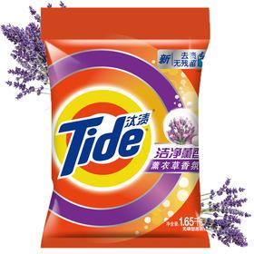 汰渍 Tide 洁净薰香洗衣粉(薰衣草香)1.65 kg/袋-961487