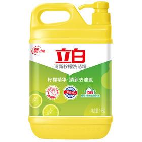 立白 柠檬去油洗洁精(清新柠檬)1kg/瓶 快速去油 不伤手-961476