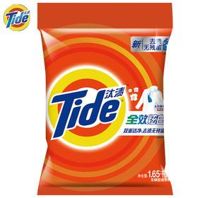 汰渍 Tide 全效炫白洗衣粉(淡雅清香)1.65kg/袋-961507