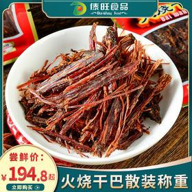 傣旺火烧干巴散装称重500g云南牛干巴傣族风味手撕牛肉干牛干巴