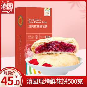 滇园鲜花饼现烤玫瑰鲜花饼500克云南特产零食礼包传统糕点早餐