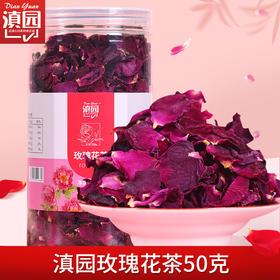 滇园玫瑰花茶50克 云南特产可食用重瓣玫瑰花茶泡水玫瑰干花瓣