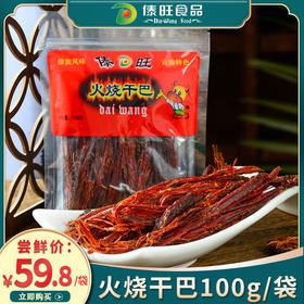 傣旺火烧干巴100g/袋云南特产傣族风味手撕风干牛肉牛干巴小零食
