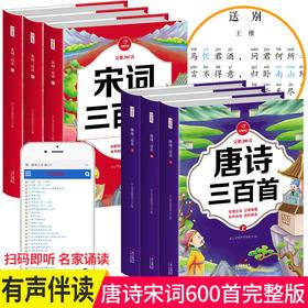 【开心图书】唐诗三百首+宋词三百首全6册彩图注音有声伴读