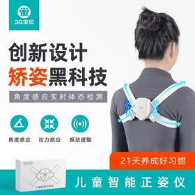 【开学必备】3Q宝贝写字矫正器学生用坐姿纠正姿势儿童视力保护器防驼背提醒器