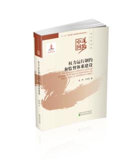 权力运行制约和监督体系建设--中国道路·政治建设卷