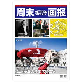 周末画报 商业财经时尚生活周刊2020年8月1129期