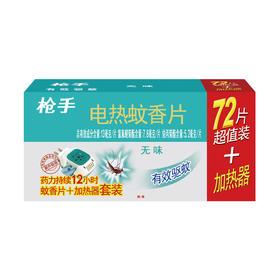 枪手 电热蚊香片套装 无导线 无味72片+1器 无香型 驱蚊 电蚊香-961534